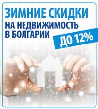 Зимние скидки на недвижимость в Болгарии