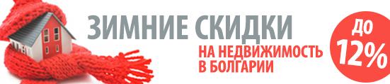 Зимние скидки на недвижимость в Болгарии от Dream Home