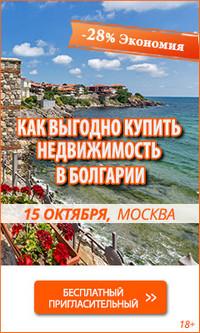 Семинар Как выгодно купить недвижимость в Болгарии