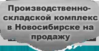 Производственно-складской комплекс в Новосибирске на продажу