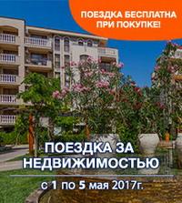 Весеннее путешествие за недвижимостью в Болгарию