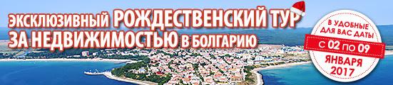 эксклюзивный тур в Болгарию