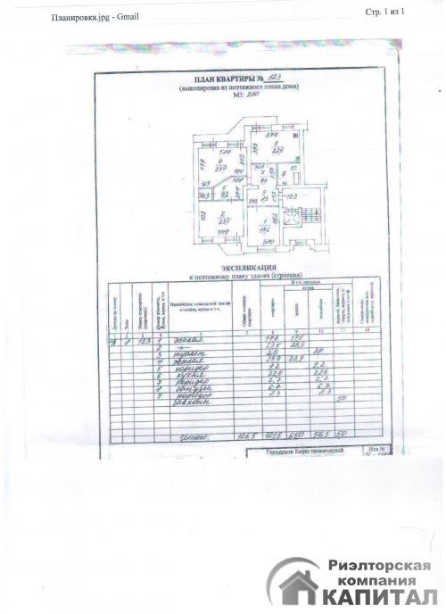 Трехкомнатная квартира элитная на Серебренниковской План
